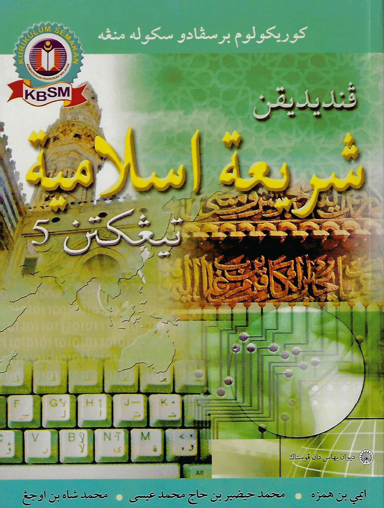 Pendidikan Syariah Islam Tingkatan 4